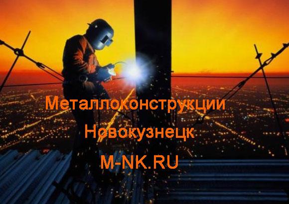 Металлоконструкции Прокопьевск